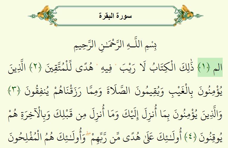 sura-el-bekare-arapski