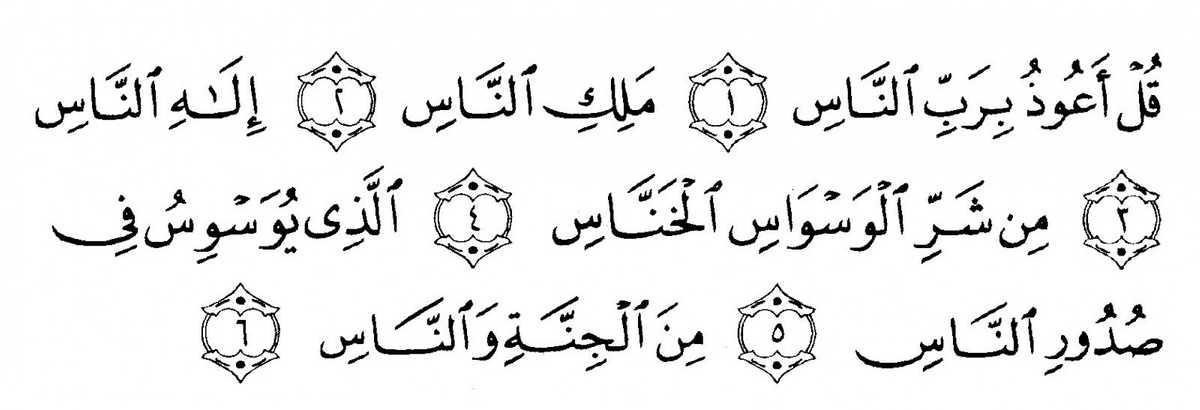 sura-en-nas_arapski